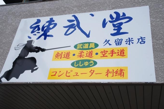練武堂 久留米店 剣道・柔道・空手道の武道具専門店がオープン!