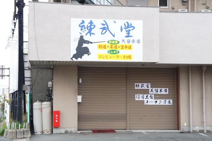 練武堂 久留米店