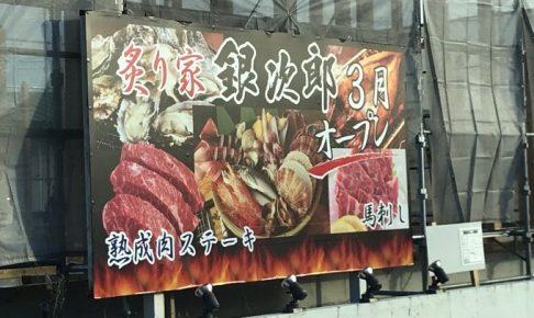 炙り家 銀次郎 2018年3月 鳥栖市にオープン!熟成肉ステーキ、馬刺し