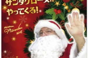 トイザらスにサンタクロースがやってくる!サンタと写真撮影しよう!