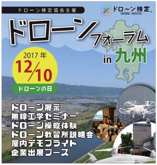 ドローンフォーラムin九州 久留米市で開催!ドローンフライト体験、関係企業による展示