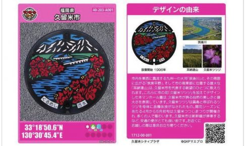 マンホールカード久留米市版が登場!12月9日より無料配布
