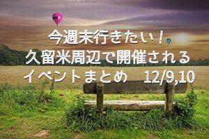 今週末行きたい!久留米周辺で開催されるイベントまとめ 12/9,10