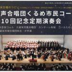 久留米合唱のつどい 混声合唱団くるめ市民コール 第10回記念定期演奏会