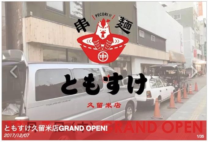 ともすけ久留米店オープン!ヤキトリとラーメンの店!中るラーメンが復活