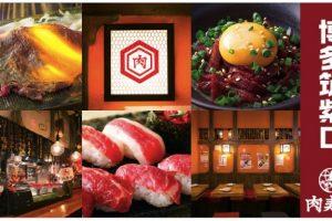 肉寿司 12月13日オープン!九州エリア初進出!OPEN記念キャンペーン実施