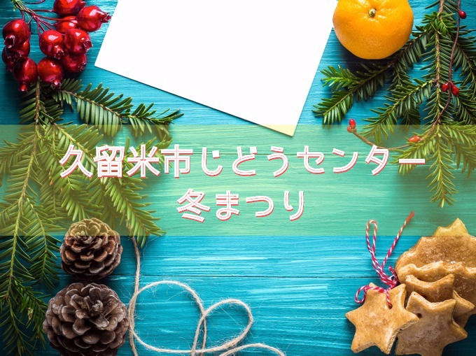 久留米市じどうセンター冬まつり ビンゴゲームやくるっぱも登場!