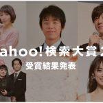Yahoo検索大賞2017 福岡部門賞は・・