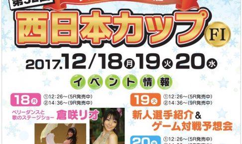 久留米競輪場「第32回西日本カップ」ベリーダンスや地元選手トークショー