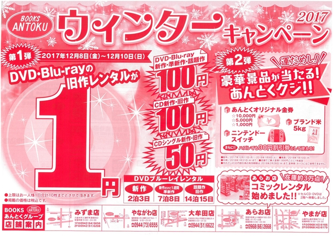 BOOKSあんとく ウィンターキャンペーン2017 DVD・Blu-rayが1円〜セール!