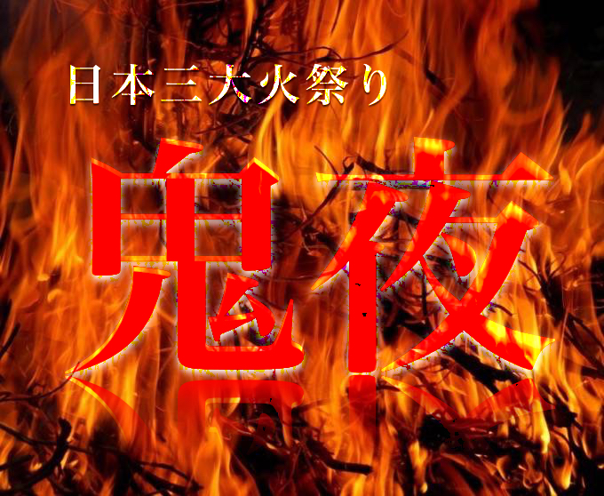 久留米市 鬼夜 日本三大火祭り!日本一の大松明6本が紅蓮の炎を上げて燃え盛る!