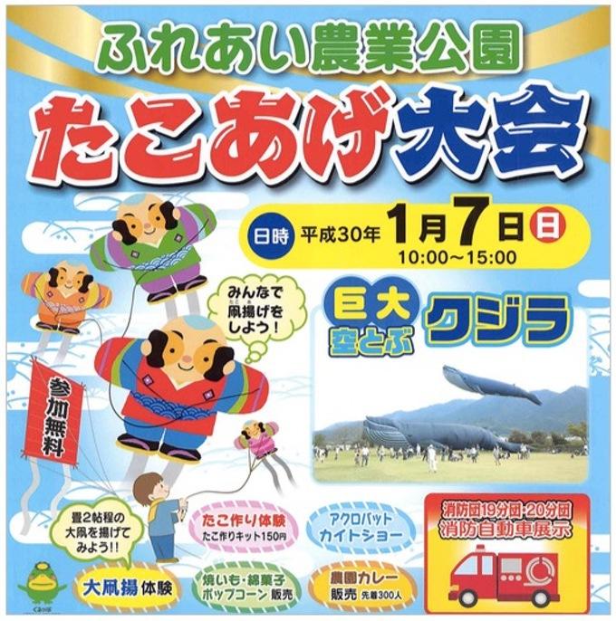 たこあげ大会!ふれあい農業公園で巨大空とぶクジラが登場!たこ展も開催