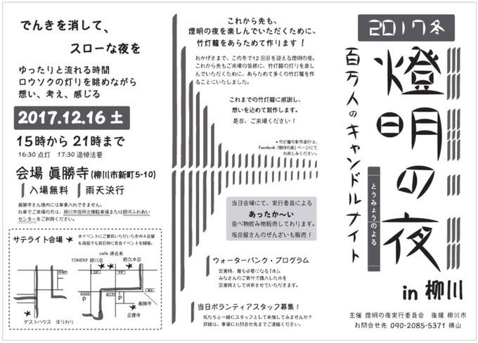 100万人のキャンドルナイト「燈明の夜in柳川」2017冬
