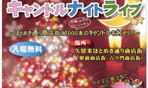 ほとめきキャンドルナイトライブ!商店街に1,000本のキャンドルを灯そう!