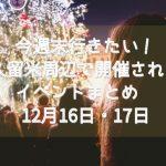 今週末行きたい!久留米周辺で開催されるイベントまとめ 12月16日・17日