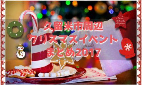 久留米市周辺クリスマスイベント・イルミネーションまとめ