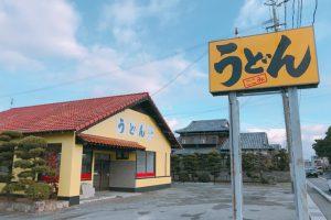 人気うどん店「ここみ」が久留米市安武町に移転オープン!?