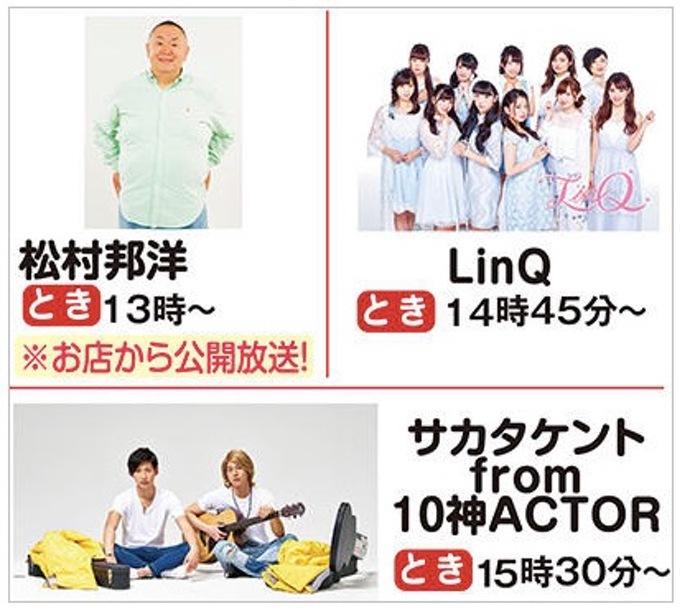 ゆめタウン久留米 松村邦洋、波田陽区ライブ KBC ラジオ・チャリティ・ミュージックソン