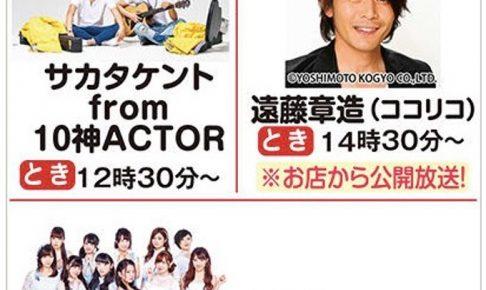 ゆめタウン筑紫野 ココリコ遠藤、パーマ大佐登場!KBC ラジオ・チャリティ・ミュージックソン