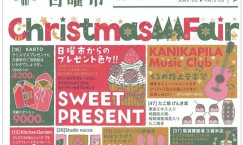 くるめ日曜市 クリスマスフェア 日曜市からプレゼントいろいろ!
