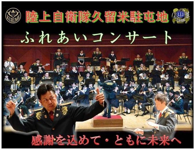 陸上自衛隊久留米駐屯地「ふれあいコンサート」感謝を込めて・共に未来へ「希望・復興」