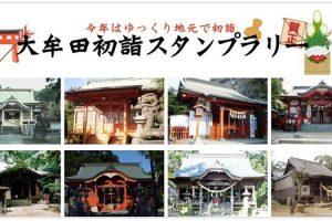 大牟田初詣スタンプラリー 3社寺へ初詣すると記念品をプレゼント【大牟田市】