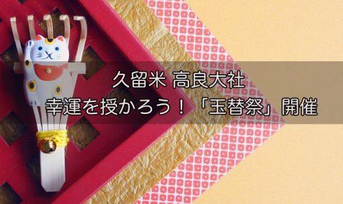 玉替祭 久留米高良大社 大人気の玉替えの宝珠みくじ
