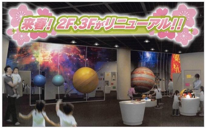 久留米市 福岡県青少年科学館 来春!2階・3階がリニューアル!