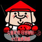 十日恵美須祭 久留米市城南町 日吉神社『商売繁昌・家内安全』