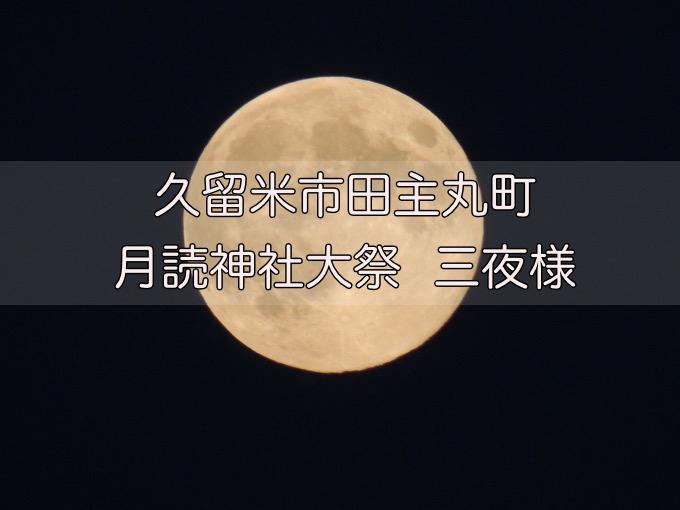 三夜さま 月読神社大祭 植木苗木や多くの露天出店 久留米市田主丸町