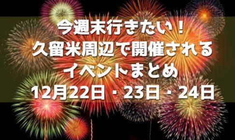 今週末行きたい!久留米周辺で開催されるイベントまとめ 12月22日・23日・24日