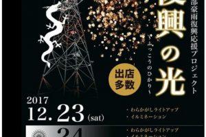 九州北部豪雨復興応援プロジェクト「復興の光」イルミネーションと花火!