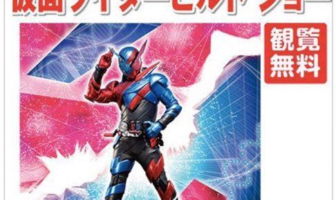 ゆめタウン久留米 仮面ライダービルド ショー 観覧無料!