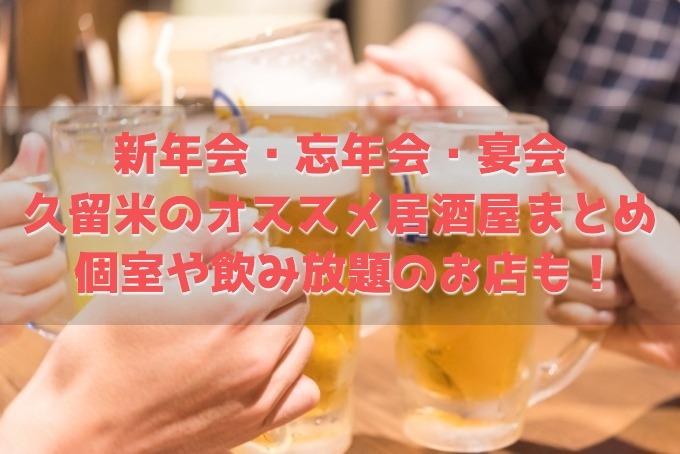 【新年会・忘年会】久留米のオススメ居酒屋まとめ 個室や飲み放題のお店も!