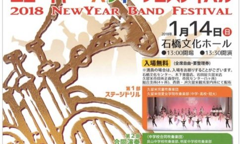 第46回市民ブラスコンサート ニューイヤー・バンド・フェスティバル