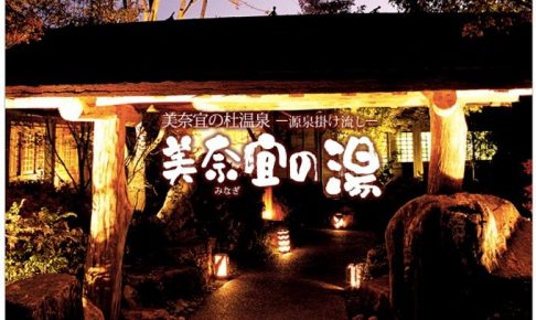 FBS福岡放送 Life is Flower 福岡・朝倉市「美奈宜(みなぎ)の湯」を特集