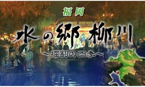 RKB毎日放送 新九州遺産『水の郷柳川~掘割の四季~』柳川市が舞台に!