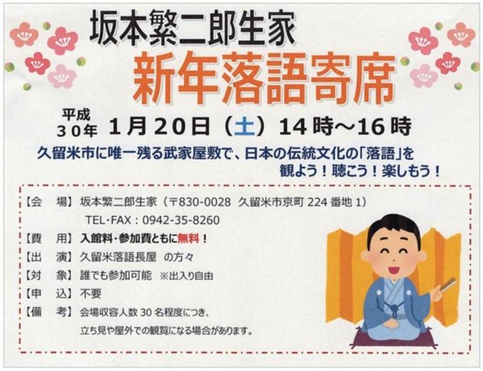 坂本繁二郎生家「新年落語寄席」武家屋敷で伝統文化「落語」を楽しもう!