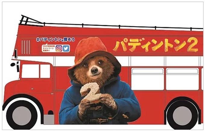 パディントン・ロンドンバスがやってくる!映画公開記念!記念写真を撮ろう