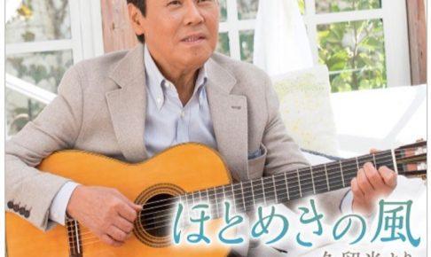 五木ひろし 作曲「ほとめきの風~久留米より」久留米PRソング発売!六角堂広場で新曲披露!