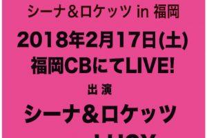 シーナ&ロケッツ in福岡 福岡CBにてLIVE決定!「SHEENA FOREVER LIVE」