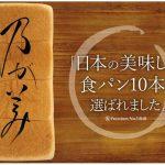 人気の高級「生」食パン 乃が美 はなれ鳥栖販売店がニューオープン!「日本の食パン名品10本」のお店