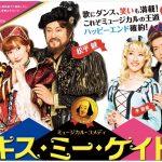 松平 健、一路真輝が久留米に!ミュージカル「キス・ミー・ケイト」久留米シティプラザ