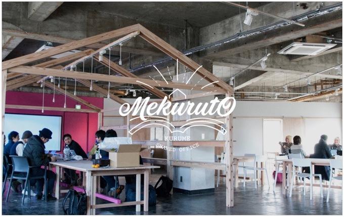 シェアオフィス「Mekuruto」JR久留米駅近くにオープン!オープンニングイベント開催