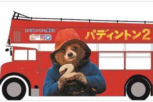 パディントン・ロンドンバスがT・ジョイ久留米にやってくる!パディントンも!?