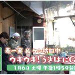 きらり九州 めぐり逢い「ウキウキうきはにGO!!」1/6 うきは市浮羽町