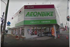 イオンバイク久留米国分店 2018年1月31日を持って閉店に