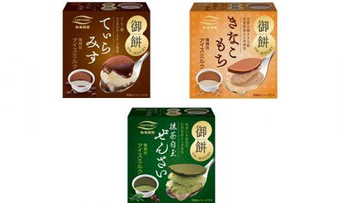 久留米 丸永製菓株式会社 御餅(おんもち)きなこもち、てぃらみす、抹茶白玉ぜんざいの新製品発売