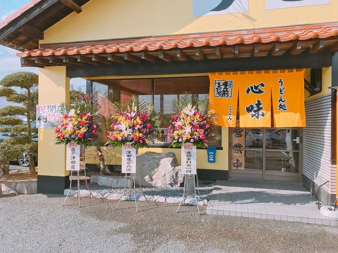 久留米市安武町に移転オープン うどん店ここみ