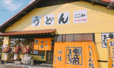 移転オープンした久留米の人気うどん店「ここみ」に行ってきた!豊前裏打会のお店